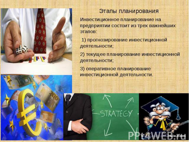 Этапы планированияИнвестиционное планирование на предприятии состоит из трех важнейших этапов: 1) прогнозирование инвестиционной деятельности;2) текущее планирование инвестиционной деятельности;3) оперативное планирование инвестиционной деятельности.