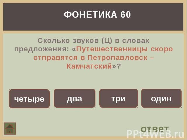 Сколько звуков (Ц) в словах предложения: «Путешественницы скоро отправятся в Петропавловск – Камчатский»? Сколько звуков (Ц) в словах предложения: «Путешественницы скоро отправятся в Петропавловск – Камчатский»?