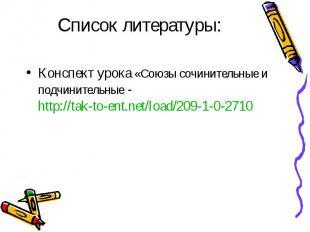 Конспект урока «Союзы сочинительные и подчинительные - http://tak-to-ent.net/loa