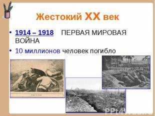 1914 – 1918 ПЕРВАЯ МИРОВАЯ ВОЙНА 1914 – 1918 ПЕРВАЯ МИРОВАЯ ВОЙНА 10 миллионов ч