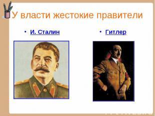 И. Сталин И. Сталин