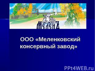 ООО «Меленковский консервный завод»
