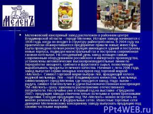 Меленковский консервный завод расположен в районном центре Владимирской области
