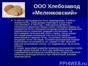 ООО Хлебозавод «Меленковский» В 1994-м году предприятие было акционировано, в 20