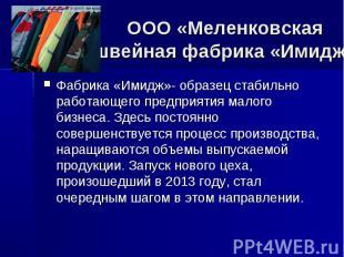 ООО «Меленковская швейная фабрика «Имидж» Фабрика «Имидж»- образец стабильно раб