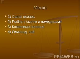 Меню 1) Салат цезарь 2) Рыбка с сыром и помидорами 3) Кокосовые печенья 4) Лимон