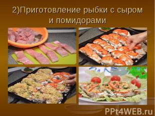 2)Приготовление рыбки с сыром и помидорами
