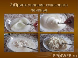 3)Приготовление кокосового печенья