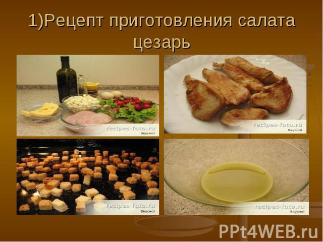 1)Рецепт приготовления салата цезарь