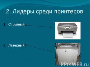 2. Лидеры среди принтеров.