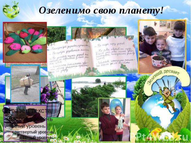 Озеленимо свою планету!