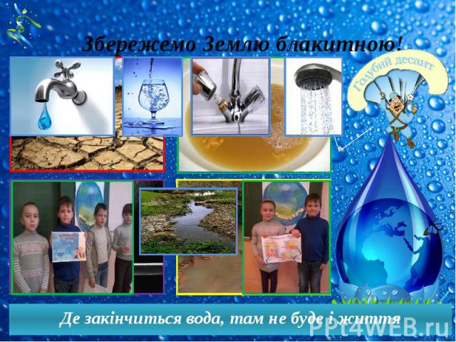 Де закінчиться вода, там не буде і життяДе закінчиться вода, там не буде і життя