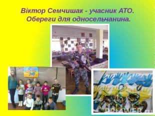 Віктор Семчишак - учасник АТО. Обереги для односельчанина.
