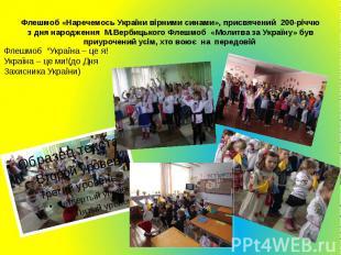 Флешмоб «Наречемось України вірними синами», присвячений 200-річчю з дня народже