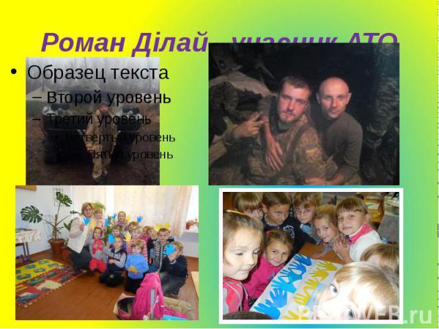Роман Ділай –учасник АТО