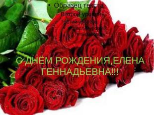 С ДНЁМ РОЖДЕНИЯ,ЕЛЕНА ГЕННАДЬЕВНА!!!