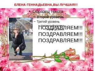 ЕЛЕНА ГЕННАДЬЕВНА,ВЫ ЛУЧШАЯ!!!
