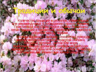 Количество традиций и ритуалов, обязательных или рекомендуемых к соблюдению, про