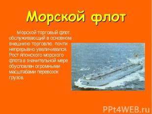Морской торговый флот, обслуживающий в основном внешнюю торговлю, почти непрерыв