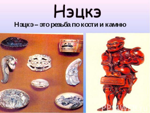 Нэцкэ – это резьба по кости и камню Нэцкэ – это резьба по кости и камню