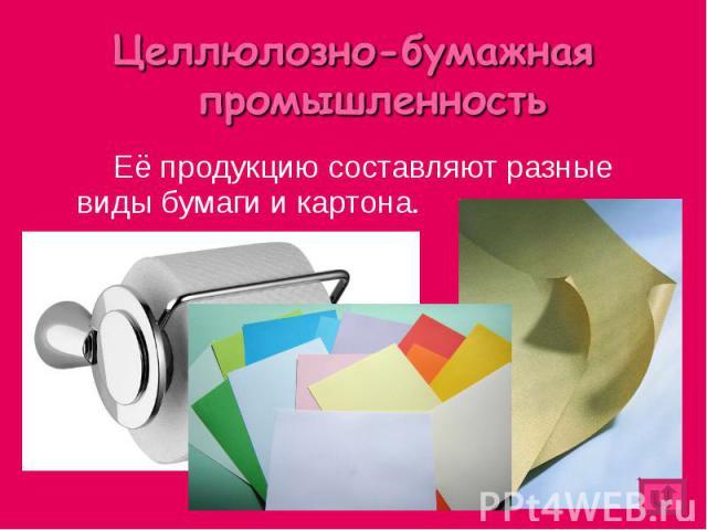Её продукцию составляют разные виды бумаги и картона. Её продукцию составляют разные виды бумаги и картона.
