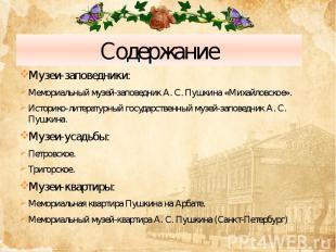 Содержание Музеи-заповедники: Мемориальный музей-заповедник А.С.Пушк