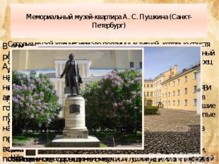 Мемориальный музей-квартира А. С. Пушкина (Санкт-Петербург)