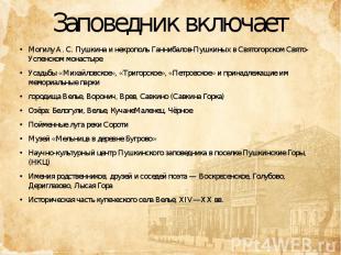 Заповедник включает МогилуА.С.Пушкинаи некрополь Ганниба