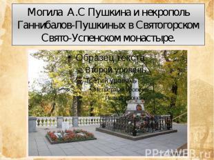 Могила А.С Пушкинаи некрополь Ганнибалов-Пушкиных вСвятогорско