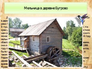 Мельница в деревне Бугрово