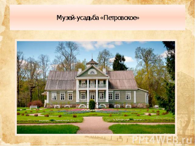 Музей-усадьба «Петровское»