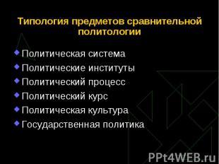 Политическая система Политическая система Политические институты Политический пр