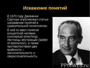 В 1970 году Джованни Сартори опубликовал статью «искажение понятий в сравнительн