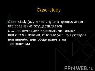 Case-study (изучение случая) предполагает, что сравнение осуществляется сс