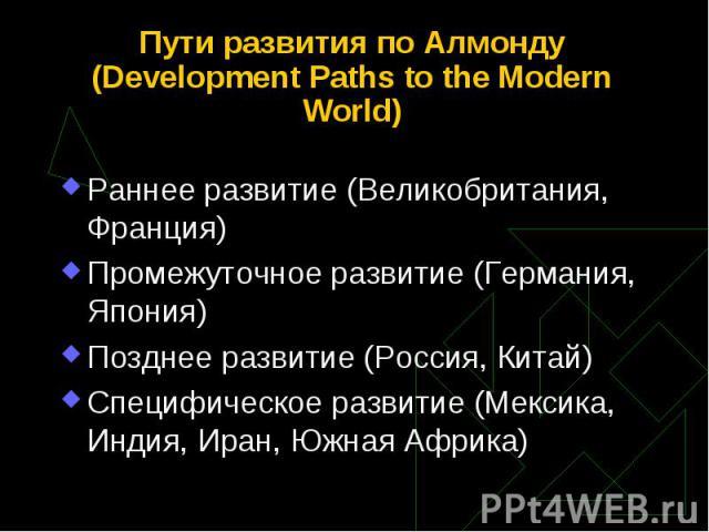 Раннее развитие (Великобритания, Франция) Раннее развитие (Великобритания, Франция) Промежуточное развитие (Германия, Япония) Позднее развитие (Россия, Китай) Специфическое развитие (Мексика, Индия, Иран, Южная Африка)