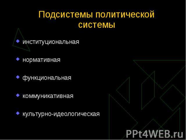 институциональная институциональная нормативная функциональная коммуникативная культурно-идеологическая