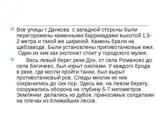 Все улицы г.Данкова с западной стороны были перегорожены каменными баррикадами в
