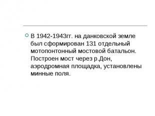 В 1942-1943гг. на данковской земле был сформирован 131 отдельный мотопонтонный м