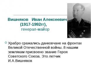 Храбро сражались данковчане на фронтах Великой Отечественной войны. 8 нашим земл