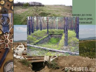 Весь левый берег реки Дон, от села Романово до села Бегичево, был изрыт окопами.