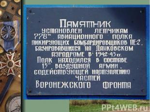 В ноябре 1941 года враг занял г.Ефремов. Данков стал прифронтовым городом. На да