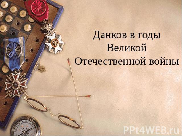 Данков в годы Великой Отечественной войны