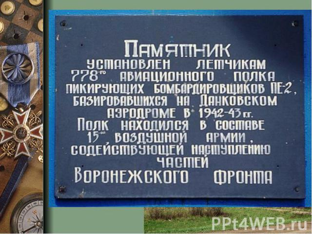 В ноябре 1941 года враг занял г.Ефремов. Данков стал прифронтовым городом. На данковском аэродроме располагались пикирующий бомбардировщики ПЕ-2,ТУ-2, истребители. Они сопровождали, охраняя от немецких самолетов, нашу тяжелую бомбардировочную технику.