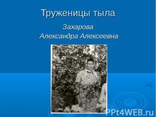 Труженицы тыла Захарова Александра Алексеевна