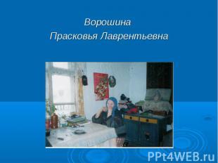 Ворошина Прасковья Лаврентьевна