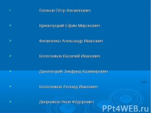 Логинов Пётр Филиппович Криволуцкий Ефим Миронович Филипенко Александр Иванович