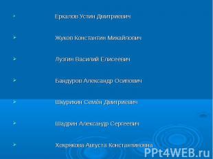 Еркалов Устин Дмитриевич Жуков Константин Михайлович Лузгин Василий Елисеевич Ба