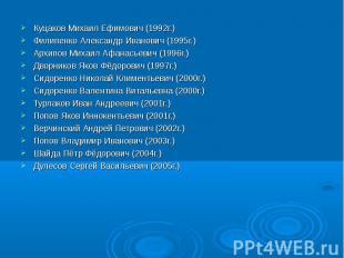Куцаков Михаил Ефимович (1992г.) Филипенко Александр Иванович (1995г.) Архипов М