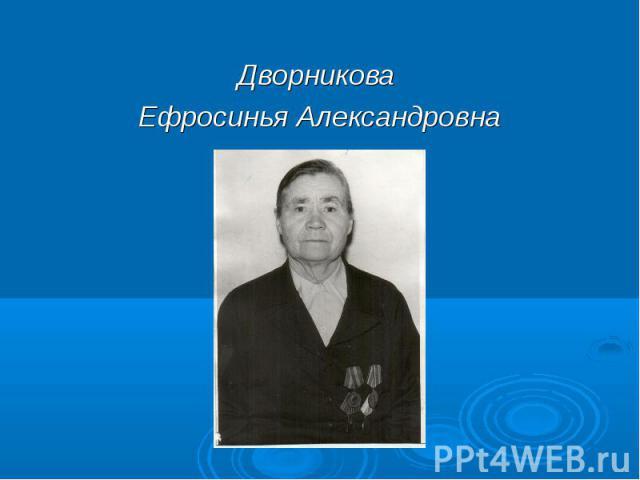 Дворникова Ефросинья Александровна