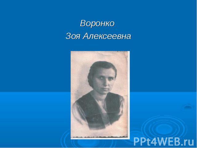 Воронко Зоя Алексеевна